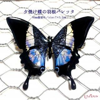 Ukatz NO.432-3  朝焼け蝶の羽根バレッタ