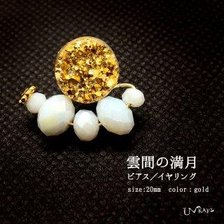 """""""雲間の満月""""ピアス/イヤリング"""