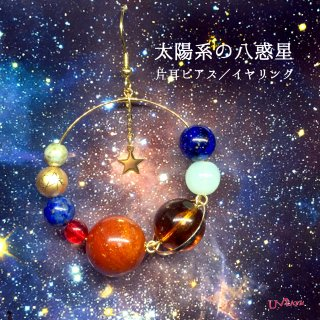 """""""太陽系の八惑星"""