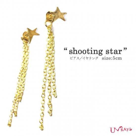 """""""shooting star""""ピアス/イヤ..."""