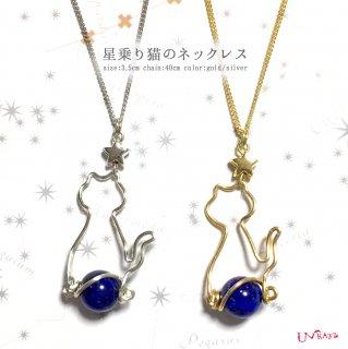 星乗り猫のネックレス