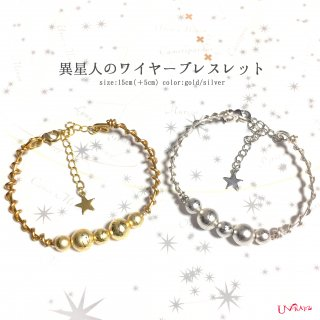 【OUTLET】異星人のブレスレット(シルバー)
