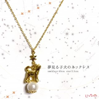 【OUTLET】夢見る子犬のネックレス*K16GP*