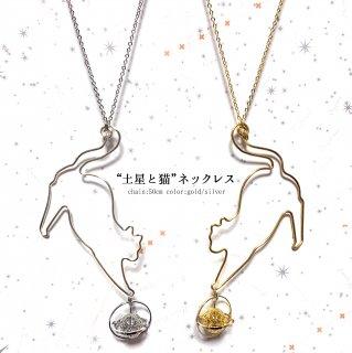 """""""土星と猫""""ネックレス(50cm)"""