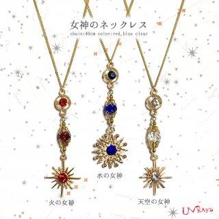 女神のネックレス(3種)