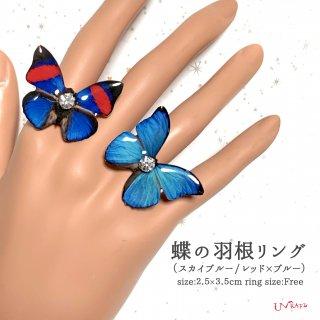 """""""蝶の羽根""""リング(2種)"""