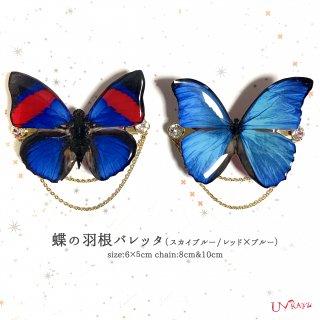 蝶の羽根バレッタ(2種)