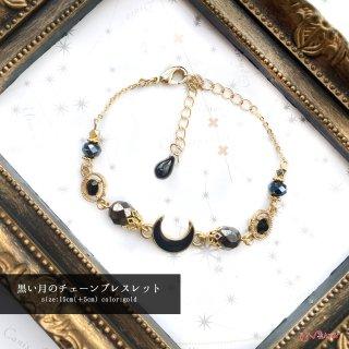 【再販】黒い月のチェーンブレスレット