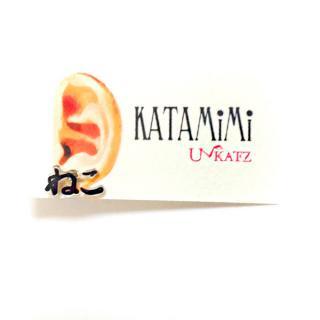 KATAMiMi【ねこ】オノマトペピアス(片耳)