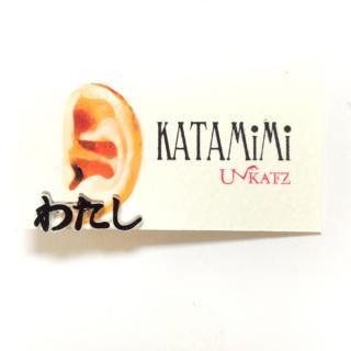 KATAMiMi【わたし】オノマトペピアス(片耳)