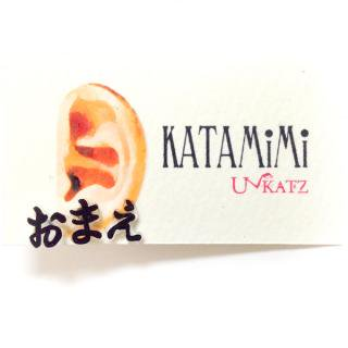 KATAMiMi【おまえ】オノマトペピアス(片耳)