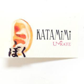 KATAMiMi【ぼく】オノマトペピアス(片耳)