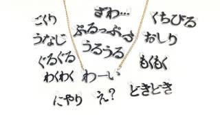 Ukatz 【オーダーメイド】コトバネックレス