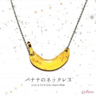 Ukatz NO.162 バナナのネックレス