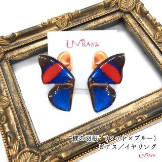 蝶の羽根ピアス/イヤリング(レッド×ブルー)