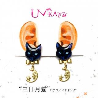 Ukatz NO.262-1 三日月猫のピアス(ゴールド)