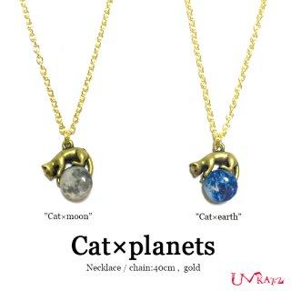 """Ukatz NO.460 """"地球と猫""""/""""月と猫""""のネックレス(2種)"""