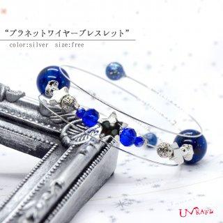 【旧ver.】プラネットワイヤーブレスレット(3連)/シルバー