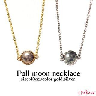 満月のネックレス(ゴールド/シルバー)
