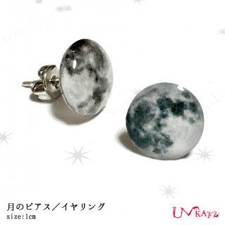 満月のピアス/イヤリング