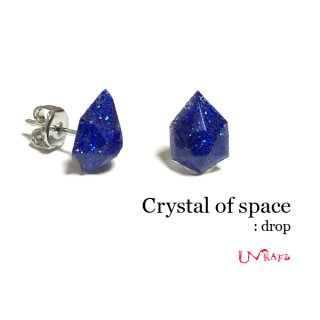 【OUTLET】Ukatz NO.380-3 宇宙の結晶ピアス(drop)
