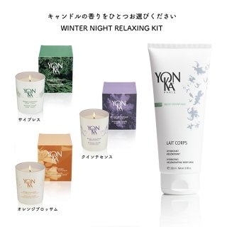 【オンライン限定】<br>WINTER NIGHT RELAXING KIT