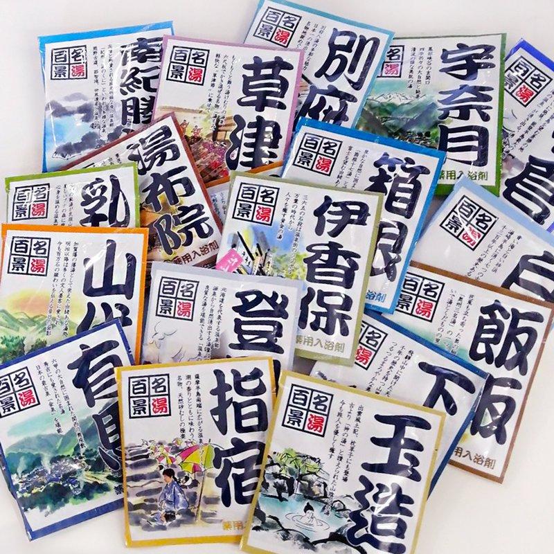 【WEB限定】温泉気分入浴剤 30包詰め合わせセット