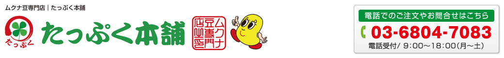 ムクナ豆専門店のたっぷく本舗