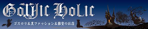 GOTHIC HOLIC(ゴシックホリック)ゴスロリ通販☆けものファッション☆ふくろうのいるお店。