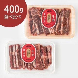 サガリ食べ比べセット 400g