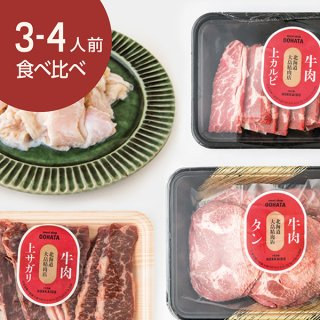 焼き肉セットA 850g