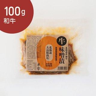 北海道産和牛味噌漬