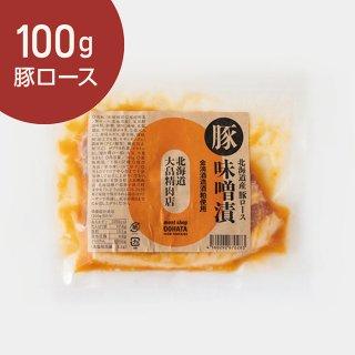 北海道産豚ロース味噌漬