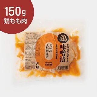北海道産鶏もも肉味噌漬