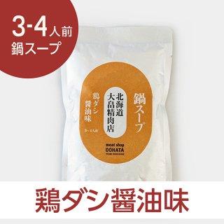鍋スープ醤油味(濃縮タイプ)
