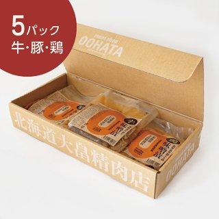 北海道産味噌漬肉詰め合わせ(牛・豚・鶏)