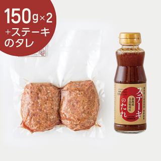 ハンバーグセット(合挽150gx2,ステーキたれ)