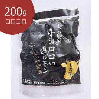 牛コロコロホルモン 200g(1-2人前)