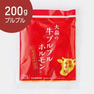 牛プルプルホルモン 200g(1-2人前)