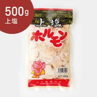 上塩ホルモン 500g(2-3人前)