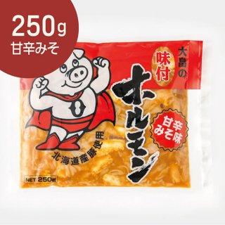 甘辛みそ豚ホルモン 250g(1-2人前)