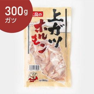 上ガツホルモン 300g(2-3人前)
