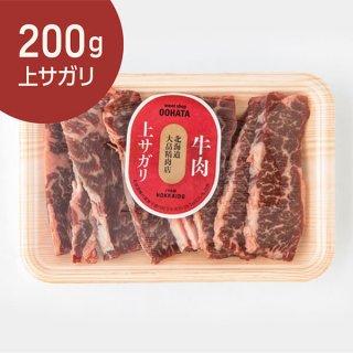 牛サガリ(上)200g