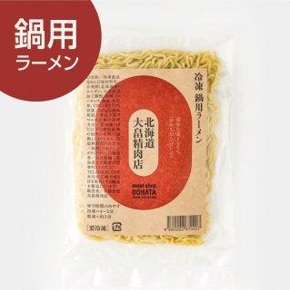 大畠特製鍋用ラーメン