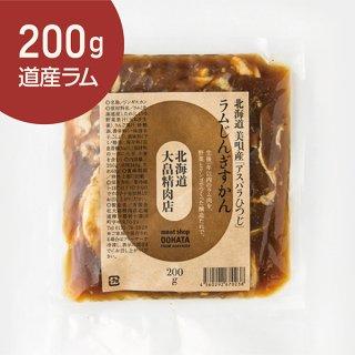 北海道美唄産アスパラひつじラムじんぎすかん 200g(1人前)