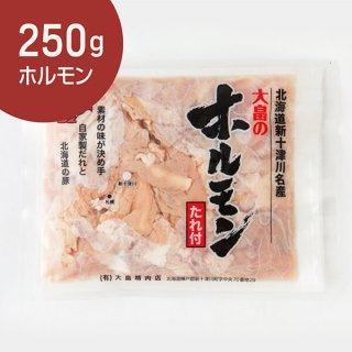 大畠のホルモン ミニパック250g(1-2人前)