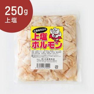 上塩ホルモン ミニパック250g(1-2人前)