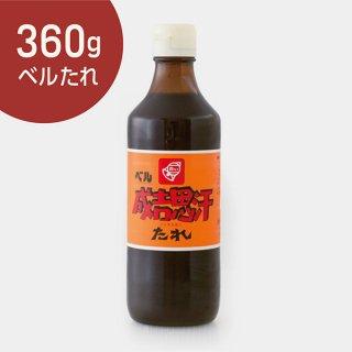 ベルジンギスカンのタレ 大瓶360ml