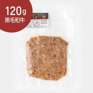 北海道産黒毛和牛100%手づくりハンバーグ
