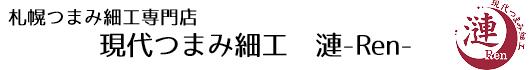 札幌 現代つまみ細工 漣-Ren-
